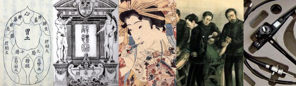日本医史学会