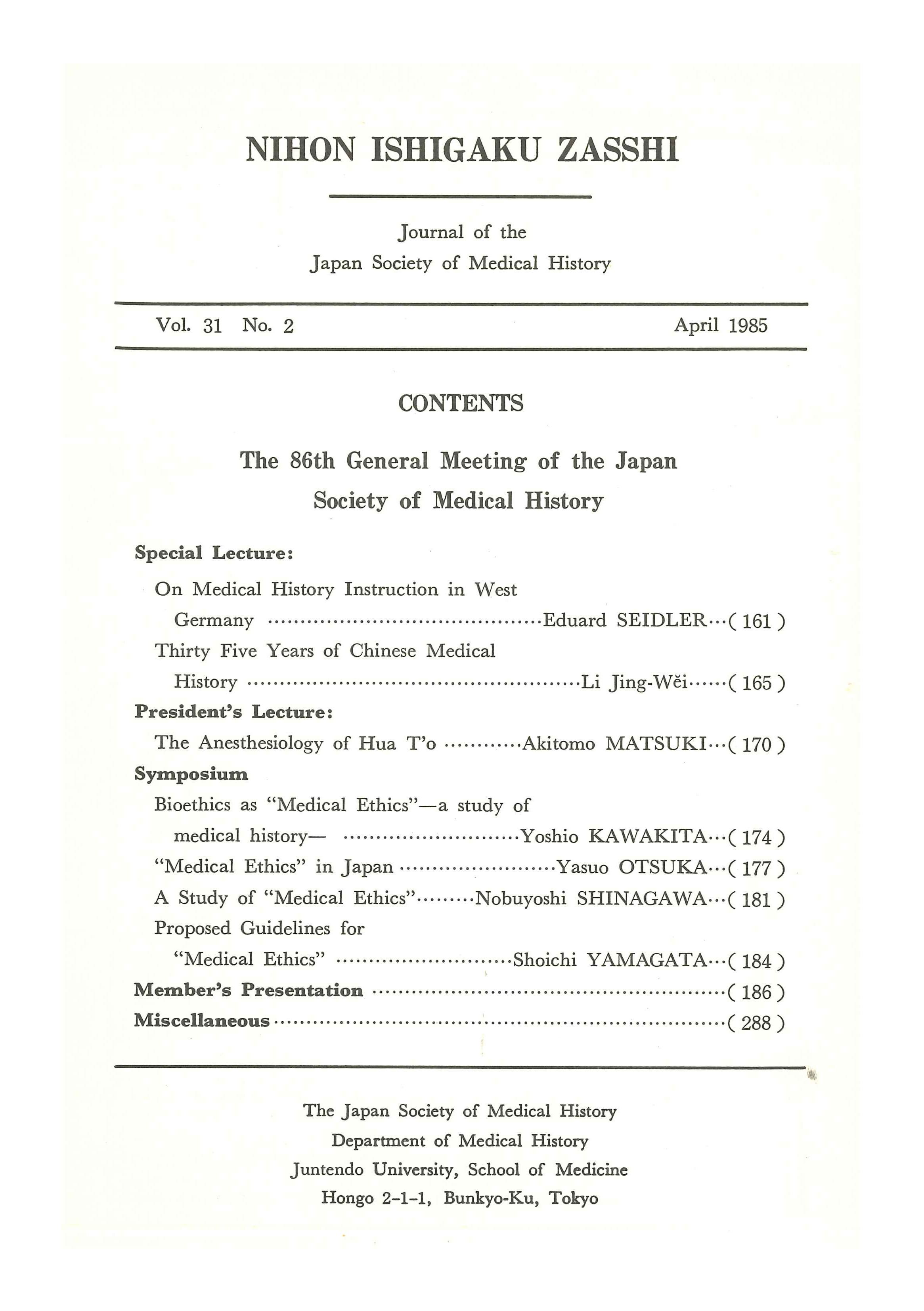 第31巻 第2号通巻 第1438号昭和60年4月30日発行