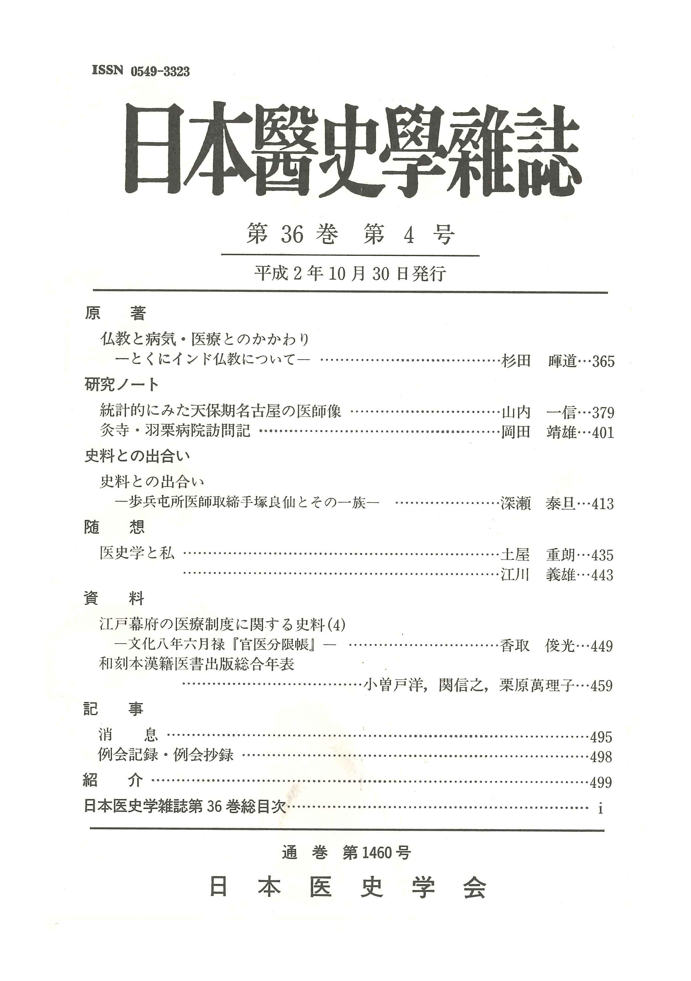 日本医史学雑誌第36巻第4号|日本...