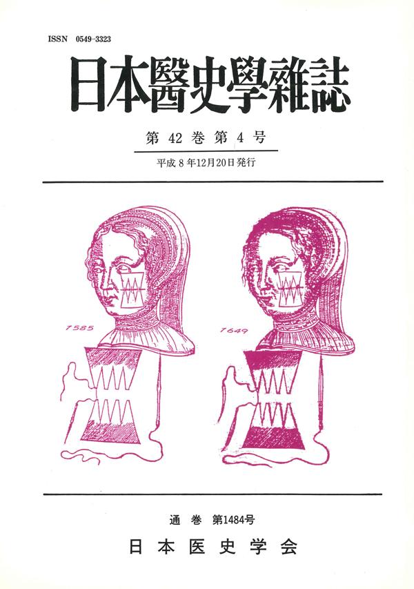 日本医史学雑誌第42巻第4号|日本...