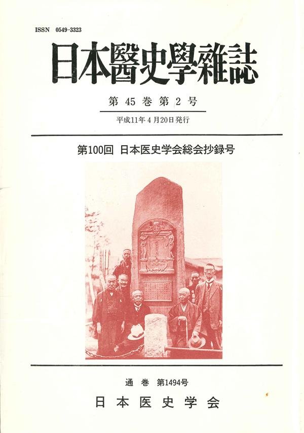 日本医史学雑誌第45巻第2号|日本...