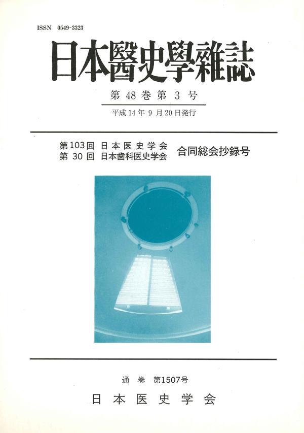 日本医史学雑誌第48巻第3号|日本...