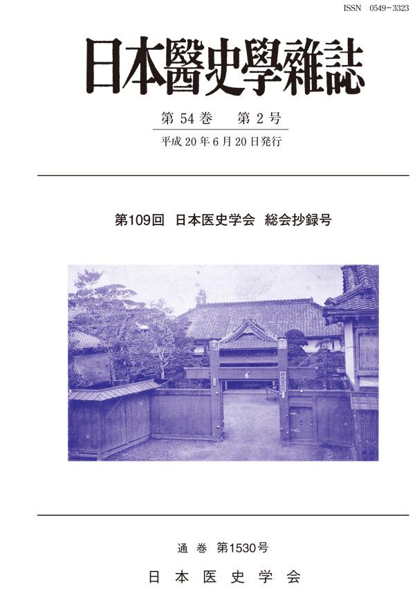 殺しはエレキテル 曇斎先生事件帳 (光文社文庫)   芦 …