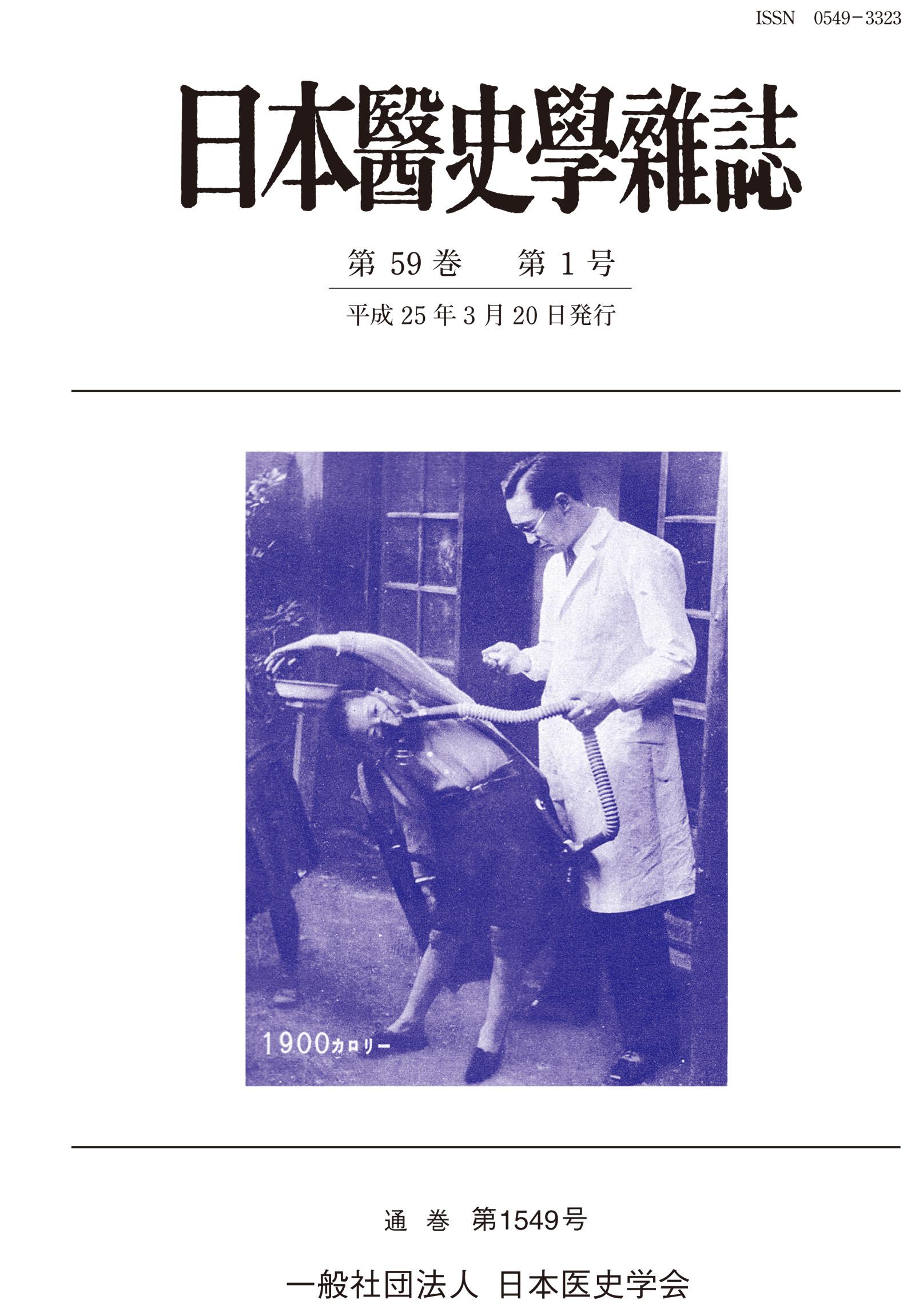 日本医史学雑誌第59巻第1号 日本...