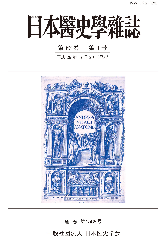 日本医史学雑誌第50巻第4号 日本...